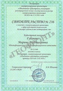 b_300_300_16777215_00_images_diplom_cpo.jpg